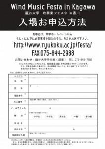 龍谷大学 吹奏楽フェスタ in 香川(ウラ)