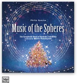 宇宙の音楽