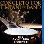 【BD/DVD】ティンパニ協奏曲 龍谷大学吹奏楽部 第37回定期演奏会