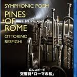 【BD/DVD】O.レスピーギ:交響詩「ローマの松」 龍谷大学吹奏楽部 第38回定期演奏会
