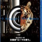 【BD/DVD】O.レスピーギ:交響詩「ローマの祭り」 龍谷大学吹奏楽部 第40回定期演奏会