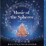 【BD/DVD】P.スパーク : 宇宙の音楽 龍谷大学吹奏楽部 第42回定期演奏会