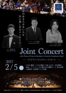 コンサート表