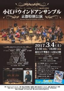 koedo_kyoto2017_flier_omote