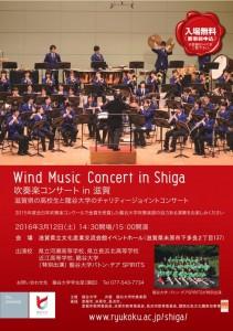 shiga_frontside