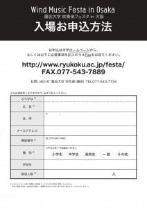 2016大阪フェスタ(裏)