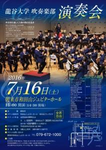 2016朝来市演奏会